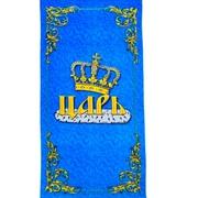 Подарочное сувенирное полотенце махровое Царь 70х140 см 46352
