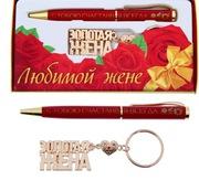 Набор подарочный Любимой жене бабушке дочке ручка и брилок 46451
