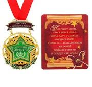 Медаль подарочная сувенирная Лучший руководитель директор Золотой босс