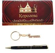 Набор подарочный Леди Королева ручка и брелок 46450