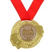Медаль Победитель Самая лучшая Царь Лучший из лучших 46453