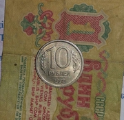Продам монеты 10 рублей магнитный 1992 года
