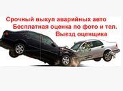 Выкуп аварийных авто по Казахстану