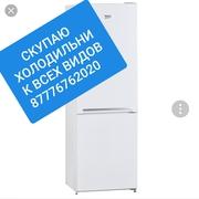 Холодильник Куплю